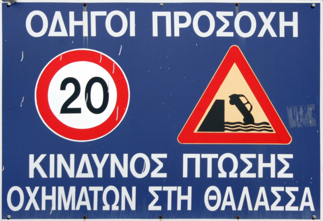 Corfu Port Sign - Exploring Greek Islands.jpg