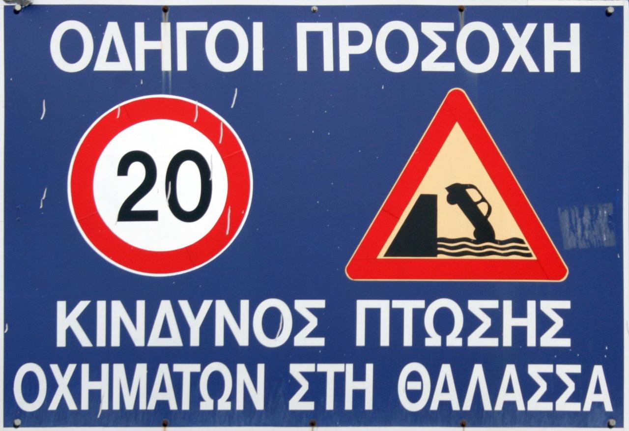 Corfu Port Sign - Exploring Greek Islands.jpg