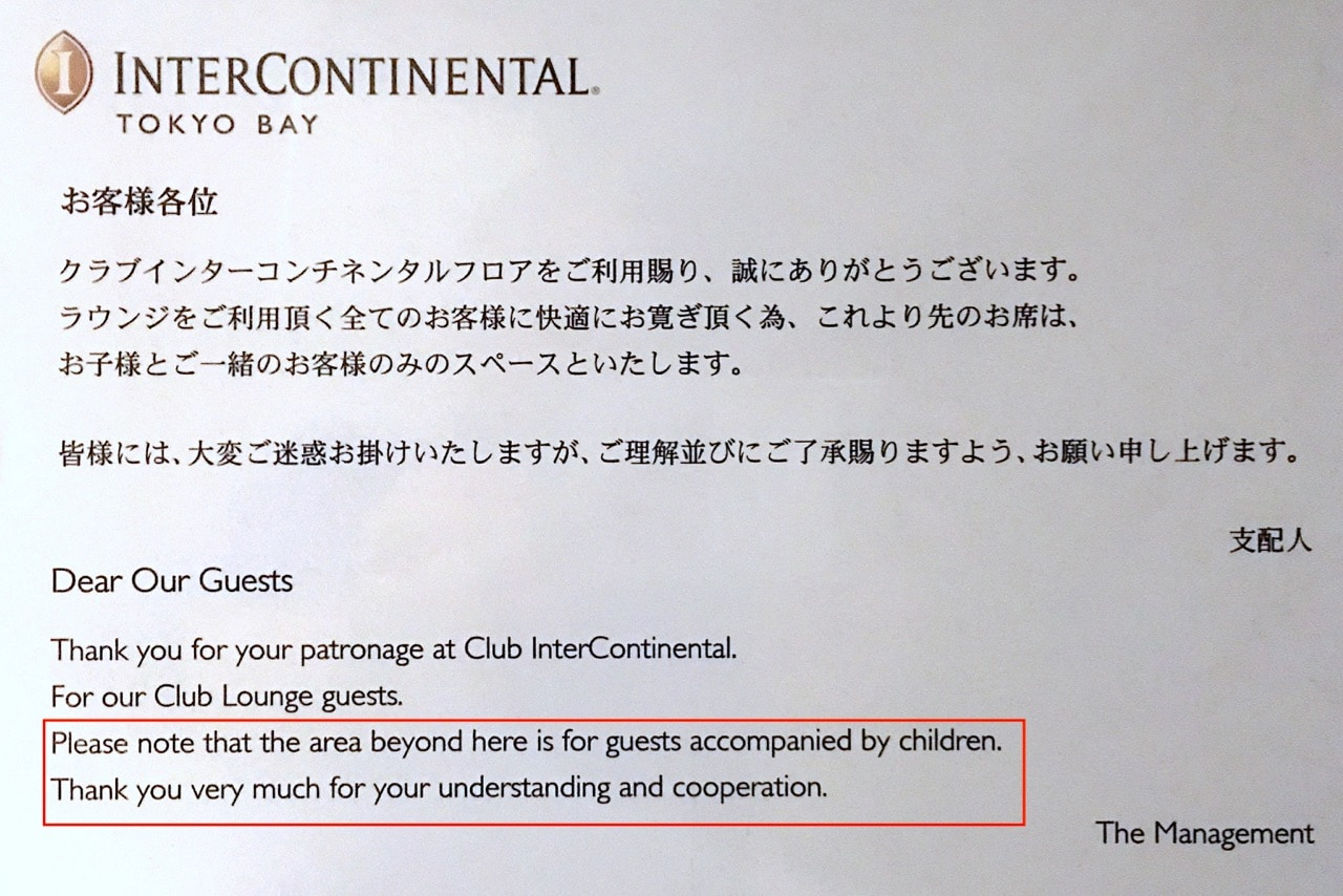 Lounge and Children - Executive Lounge Etiquette.jpg
